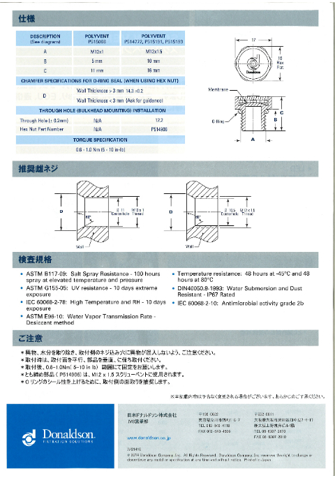 スクリューベント防水通気フィルター10ケ入りパック【日本ドナルドソン製】