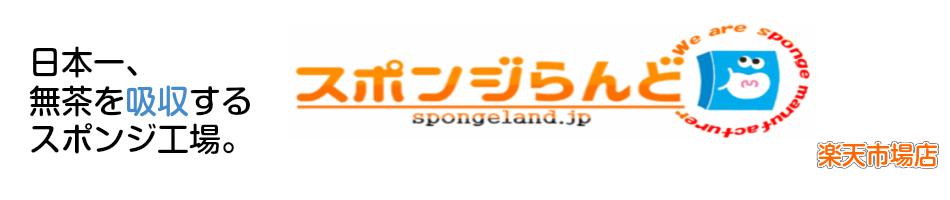スポンジらんど楽天市場店:スポンジの加工商品を扱うお店です。