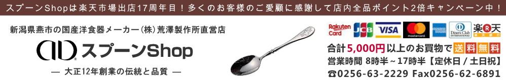 スプーンshop:スプーン、フォーク、ナイフのテーブルウエア等やギフト商品の製造販売