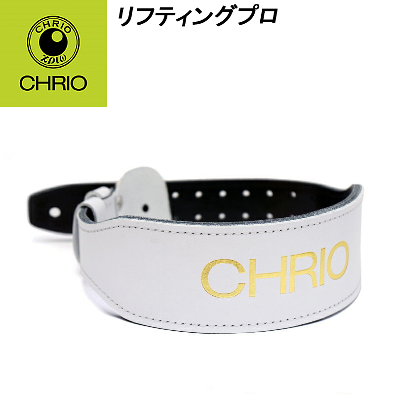 【送料無料】 CHRIO クリオ Lifting Pro リフティングプロ