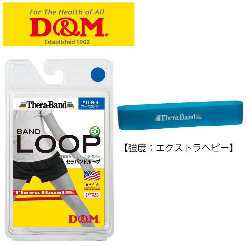 トレーニング エクササイズ DM セラバンドループ 円周90cm 休日 価格 交渉 送料無料 ブルー TLB-4