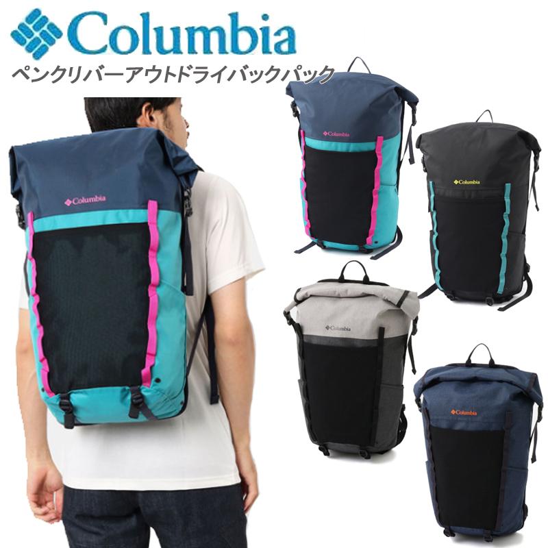 【あす楽】【送料無料】 コロンビア ペンクリバーアウトドライバックパック Columbia Penk River Outdry Backpack PU8276