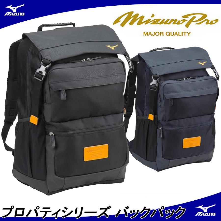【あす楽】【送料無料】 MIZUNO ミズノ MIZUNOPRO プロパティシリーズ バックパック 1FJD7905