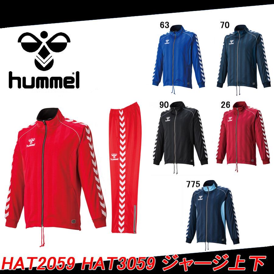 【送料無料】 hummel ヒュンメル ウォームアップジャージ上下セット HAT2059_HAT3059
