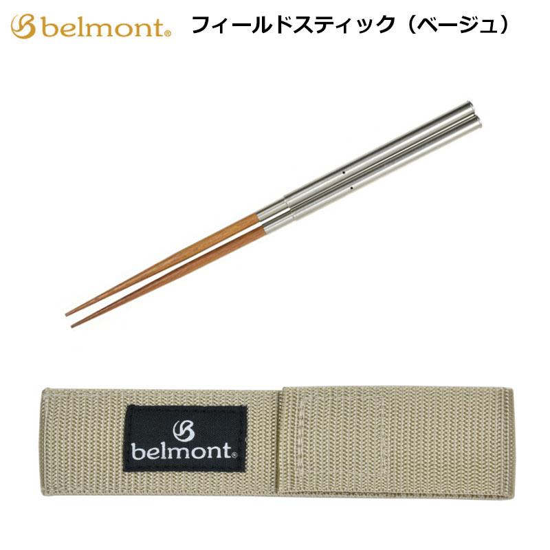 日本製 柄に逆さに挿してネジ込むとコンパクトに収納 ベルモント フィールドスティック ベージュ BM-097belmont アウトドア 安い バーベキュー 箸 BBQ 売り込み ケース付き 分解式 食器 抗菌 キャンプ はし