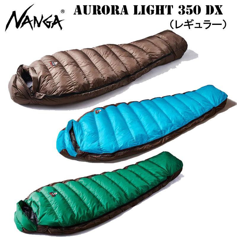 日本製 大人気 15dn オーロラテックスを採用し収納性も実現したモデル あす楽 シュラフ ナンガ オーロラライト 350DX OL350DX AURORA 350 キャンプ 登山 NANGA 高級品 DX light 寝袋 レギュラーサイズ