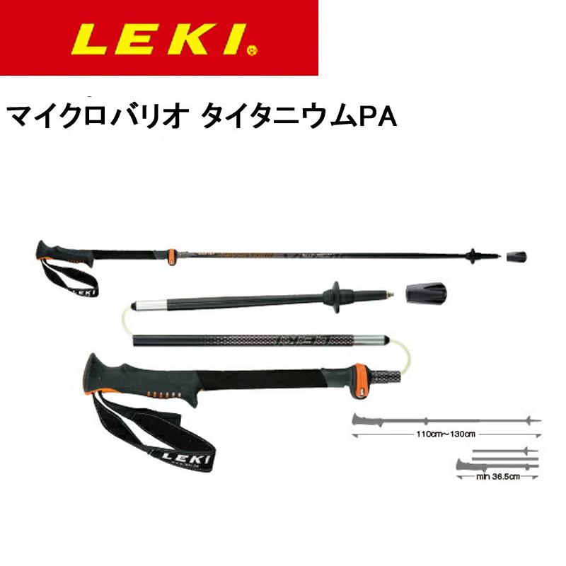 【送料無料】 LEKI レキ トレッキングポール マイクロバリオ タイタニウムPA 1300328