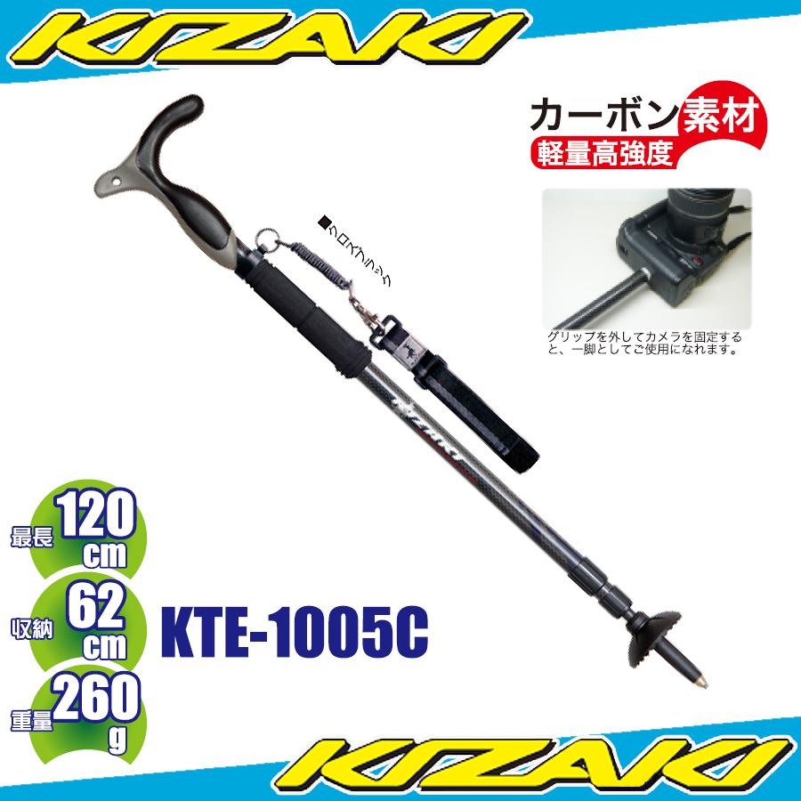 【送料無料】 KIZAKI キザキ トレッキングポール KTE-1005C
