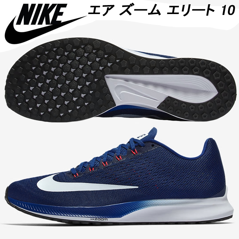 buy popular 1e6d2 0709d NIKE Nike men running shoes air zoom elite 10 924504