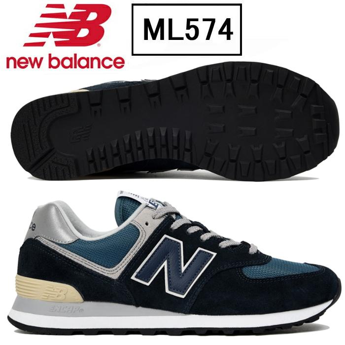 【あす楽】 NEW BALANCE ニューバランス ML574 ユニセックス カジュアルシューズ ML574ESS