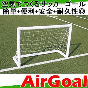 【送料無料】 AirGoal エアゴール AirGoal ミディアム AGF02 空気でつくるサッカーゴール
