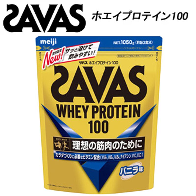 理想とする筋肉のために SAVAS ザバス ホエイプロテイン100 1着でも送料無料 プロテイン CZ7456 在庫あり バニラ風味 1.05kg