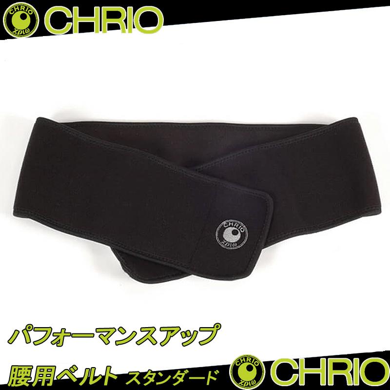【送料無料】 CHRIO クリオ パフォーマンスアップ 腰用ベルト スタンダード