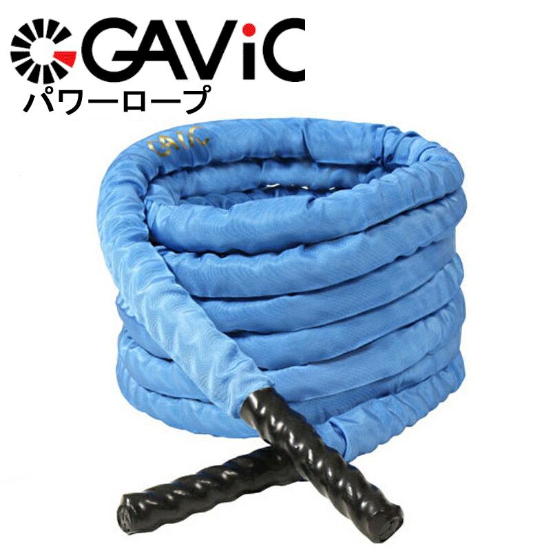 【送料無料】 GAViC ガビック パワーロープ GC1234 トレーニングロープ 筋トレ