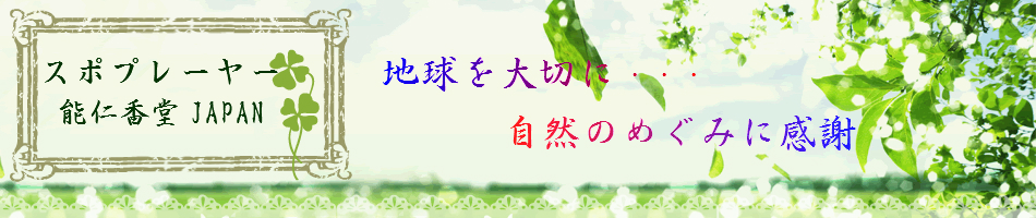 スポプレーヤー:能仁香堂Japan として世界三大香で最上の沈香やお香関連商品を販売致します