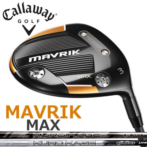 即納 キャロウェイ MAVRIK MAX (マーベリックマックス) フェアウェイ ウッド FW 三菱 クロカゲ シャフト USモデル