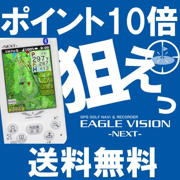 Eagle Vision NEXT / ゴルフナビ イーグルビジョン ネクスト / 高性能 GPS 距離測定
