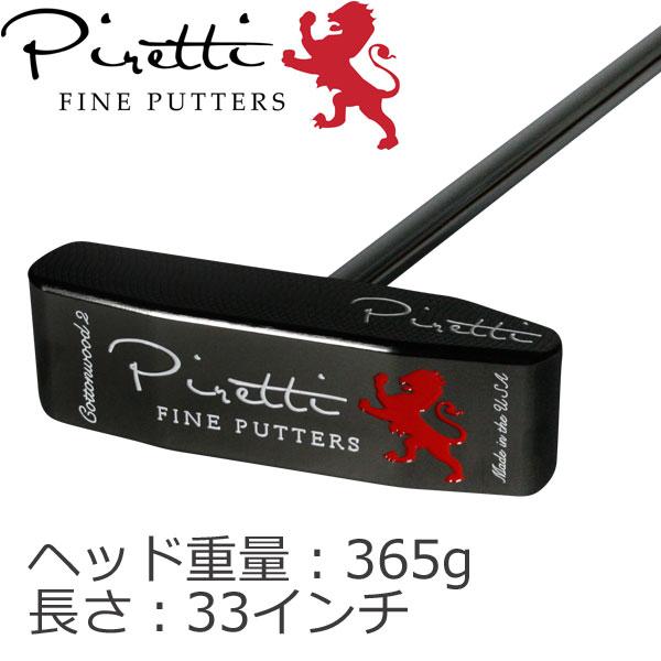 Piretti Black Onyx CottonWood 2 CS パター センターシャフト 365g / 33インチ (ピレッティ ブラックオニキス コットンウッド2CS パター)