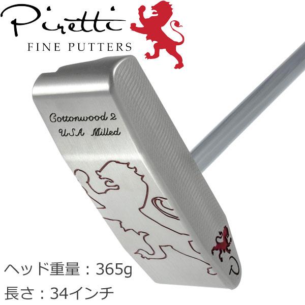 Piretti Classic 303SS CottonWood 2 Center Shaft パター 365g / 34インチ (ピレッティ クラシック303SS コットンウッド2 センターシャフト パター)