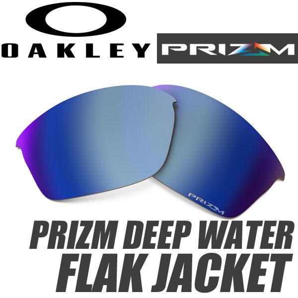 オークリー プリズム ディープ ウォーター ポラライズド フラック ジャケット 交換 レンズ 101-105-007 OAKLEY PRIZM SHALLOW WATER POLARIZED FLAK JACKET LENSES