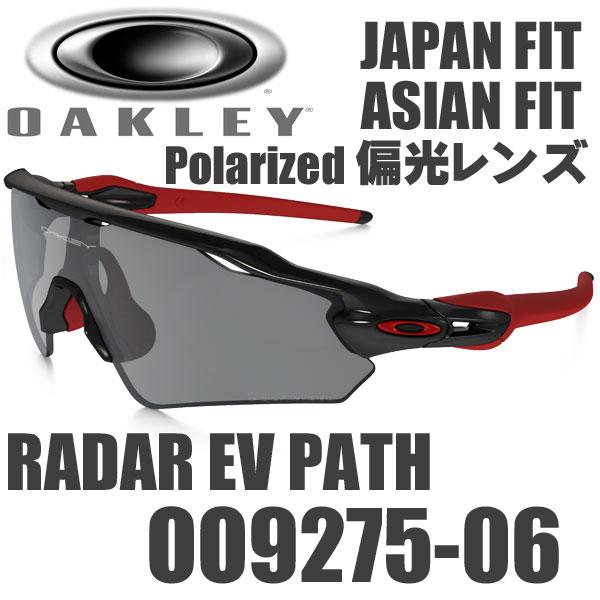 oakley radar path polarized
