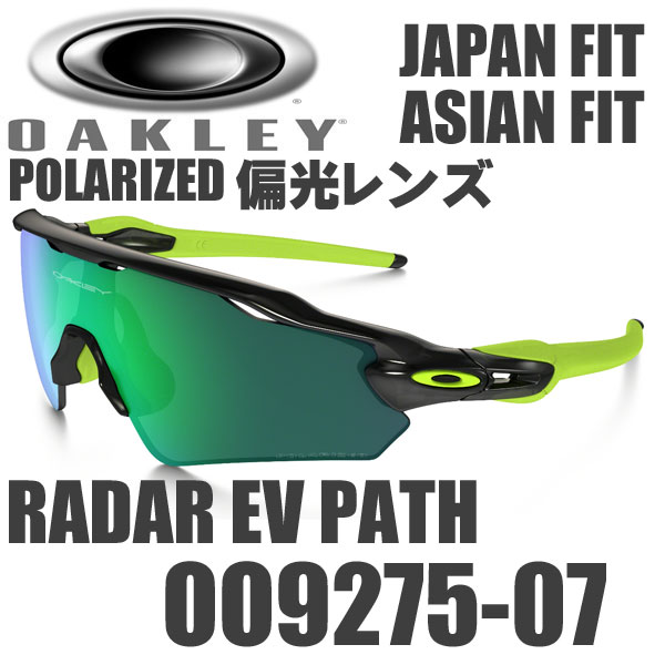 oakley radarlock path australia