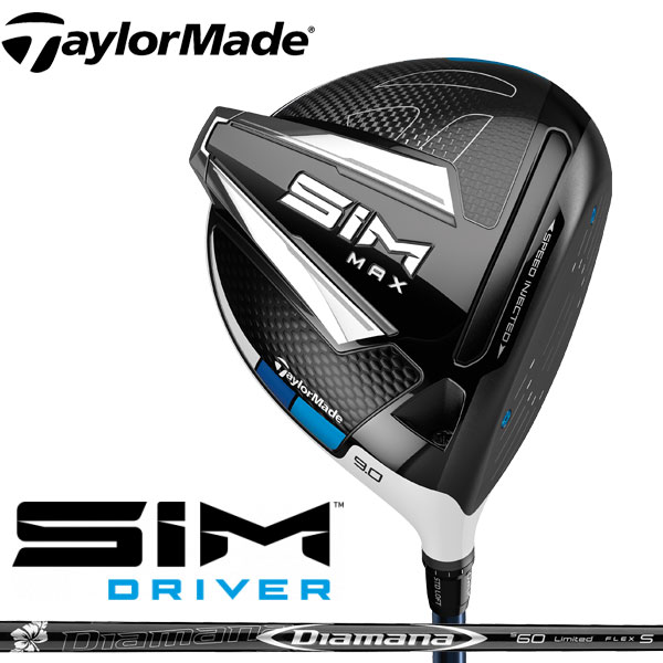 即納 カスタムシャフト / Taylormade SIM MAX ドライバー ディアマナ S リミテッド 60 シャフト / USモデル 2020モデル / テーラーメイド 並行輸入