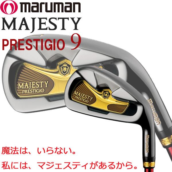 マルマン マジェスティ プレステジオ 9 アイアンセット 5本組 (#7~10、PW) 【日本正規品 / LV720 カーボン シャフト】 / Maruman Majesty Prestigio 9