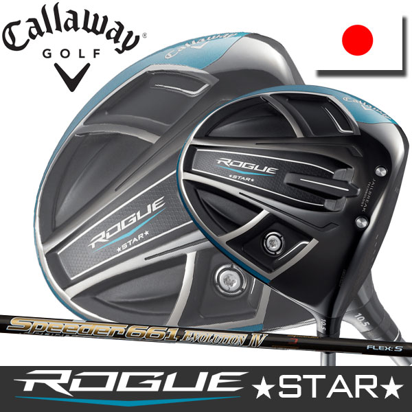CALLAWAY GOLF ROGUE STAR DRIVER Speeder 474 / 569 / 661 EVOLUTION IV (キャロウェイ ゴルフ ローグ スター ドライバー) 日本正規品 2018年