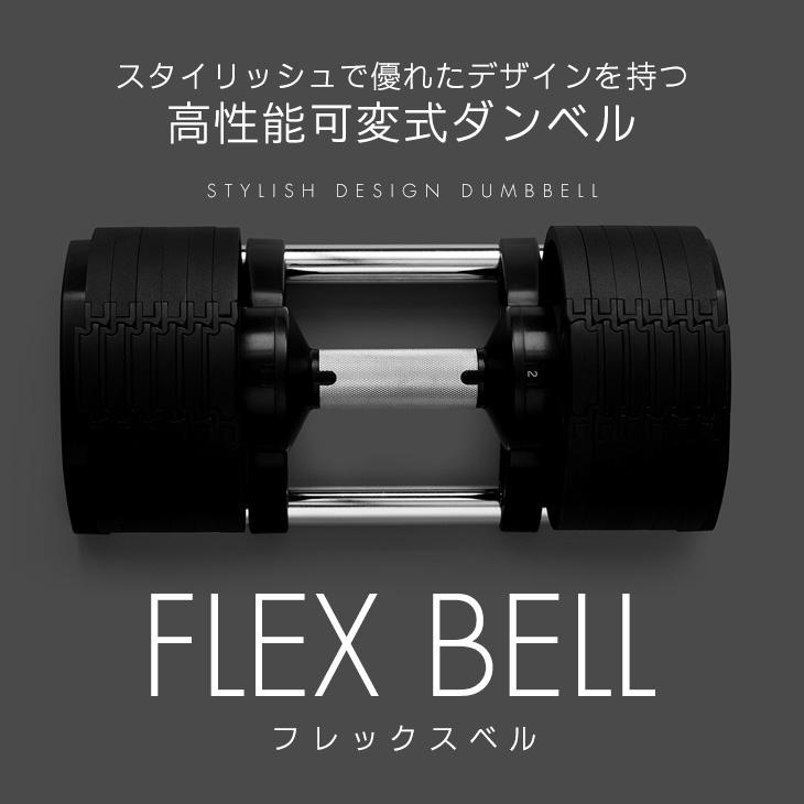 フレックスベル | flexbell flex bell flexbell20 20kgセット 2個 セット アジャスタブルダンベル 可変式ダンベル アジャスタブル 可変式 ダンベル ウェイトトレーニング 全国送料無料 1年間保証付