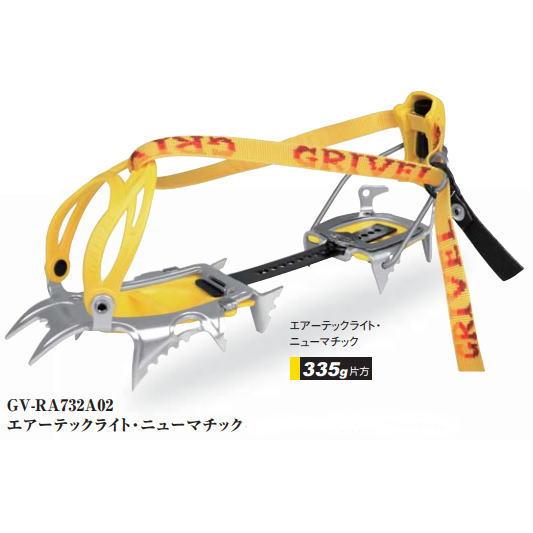 GRIVEL グリベル 登山 クライミング アイゼン クランポン エアーテックライト・ニューマチック GV-RA732A02