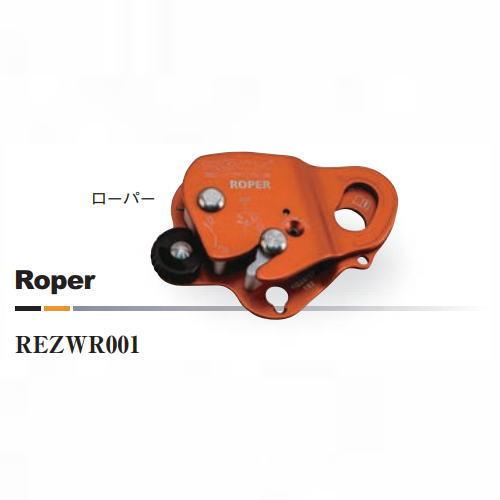 ROCK EMPIRE ロックエンパイアー 高所作業 フォールアレスター ローパー REZWR001