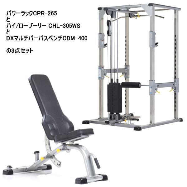 【キャンセル不可】TUFFSTUFF タフスタッフ パワーラック CPR-265 & ハイ・ローCHL-305WS&ベンチCDM-400 セット
