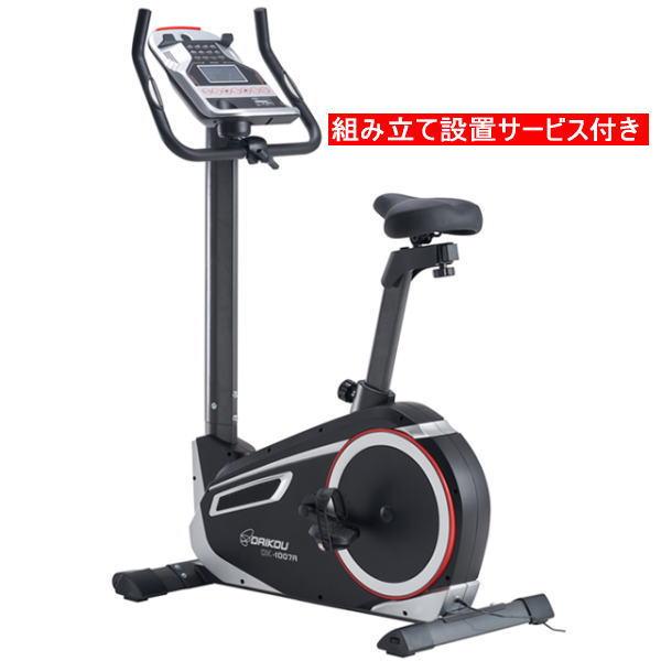 DAIKOU ダイコー DK-1007A 準業務用アップライトバイク フィットネスバイク 組立設置サービス付き