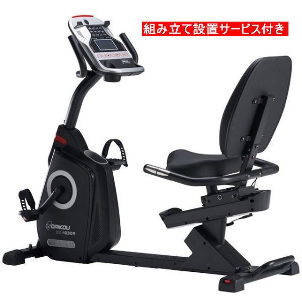 DAIKOU ダイコー DK-1030A 準業務用リカンベントバイク フィットネスバイク 組立設置サービス付き