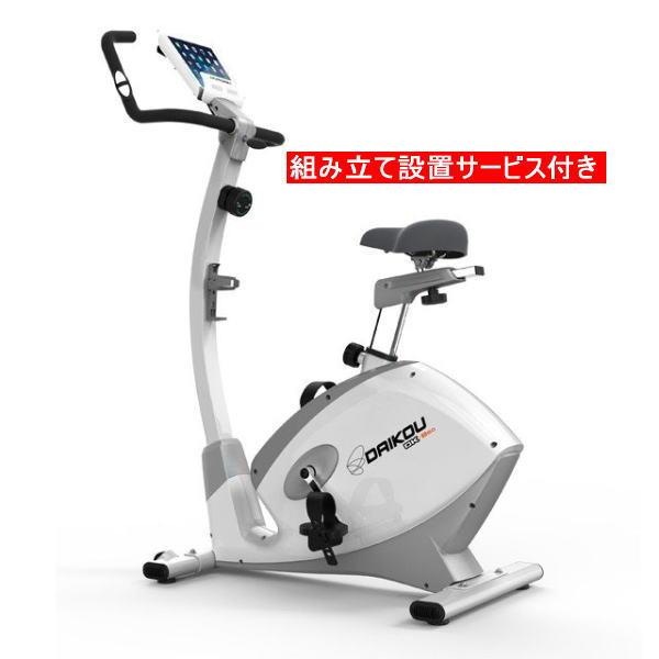 DAIKOU ダイコー DK-B50 アップライトバイク フィットネスバイク 組立設置サービス付き