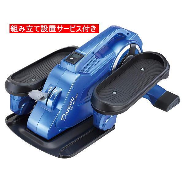 DAIKOU ダイコー DK-EL1050 ステップサイクル 家庭用ステッパー 組立設置サービス付き