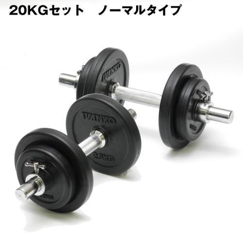 IVANKO イヴァンコ ラバーダンベルセット SDRUB-20kgセット[φ28mm ノーマルバー]
