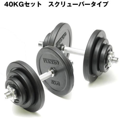 IVANKO イヴァンコ ラバーダンベルセット SDRUB-40kgセット[φ28mm スクリュー式バー]