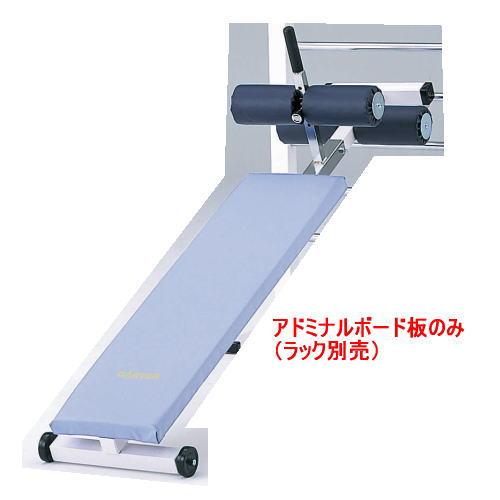 DANNO ダンノ DANTOS 筋トレ・ウエイトトレーニングマシン アブドミナルボード板のみ D-5592