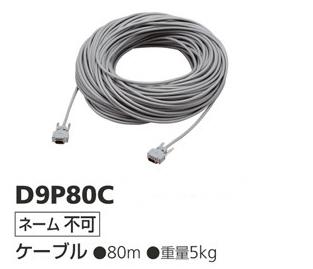 molten モルテン ケーブル 80cm D9P80C スポーツカウンター 電光掲示板