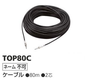スポーツカウンター 2芯 ケーブル 電光掲示板 molten 80m モルテン TOP80C