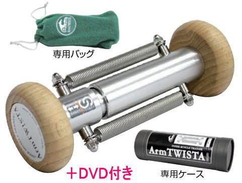 インナーマッスルトレーナー エクリプス アームツイスタ アスリートタイプ Lサイズ DVD付き AT-10LD <在庫僅少>