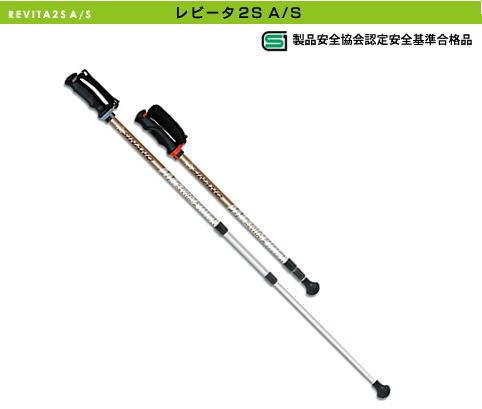 シナノ REVITA レビータ 2S A/S ブラウン ポールウォーキング専用 3段伸縮式・細身グリップ 95-120cm