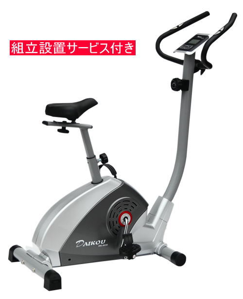 DAIKOU ダイコー DK-8606 アップライトバイク フィットネスバイク 組立設置サービス付き