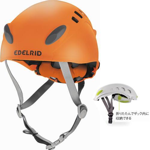 EDELRID エーデルリッド 登山クライミング 折りたたみヘルメット マディーロ ER72031 オレンジ