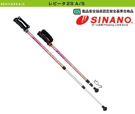 シナノ REVITA レビータ 2S A/S ピンク ポールウォーキング専用 3段伸縮式・細身グリップ 95-120cm