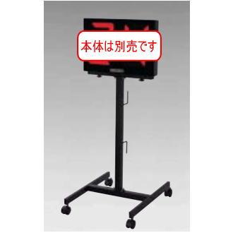 SEIKO セイコー バスケットボール用シューティングタイマーKT-401用高スタンド KT-012