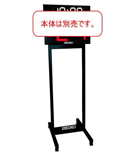 SEIKO セイコー バスケットボール用ゲーム・ショットクロック KT-501専用スタンド KT-013