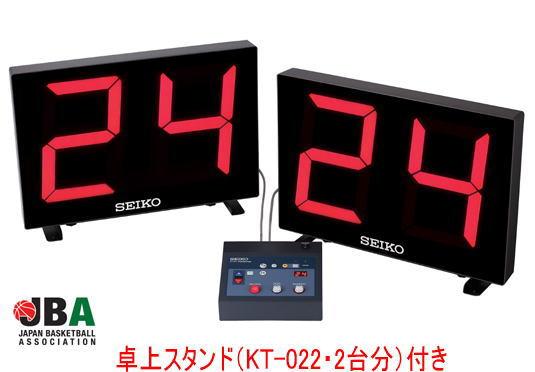SEIKO セイコー バスケットボール用シューティングタイマー KT-401 &卓上スタンドKT-022付属セット[S]
